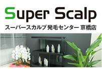 スーパースカルプ発毛センター 京橋店